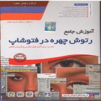 آموزش جامع روتوش چهره در فتوشاپ - مناسب برای آتلیه های عکاسی و کاربران خانگی
