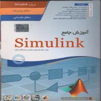 آموزش جامع Simulink - ابزار حرفه ای شبیه سازی در نرم افزار متلب