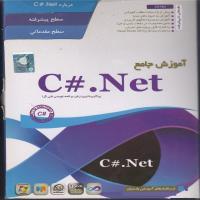 آموزش جامع C#.Net - پرکاربردترین زبان برنامه نویسی شی گرا - مقدماتی تا پیشرفته