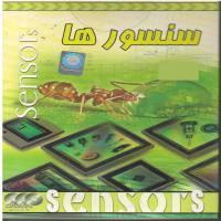 نرم افزار سنسورها Sensors