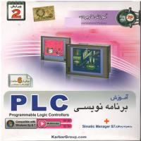 آموزش برنامه نویسی PLC - ویرایش 2