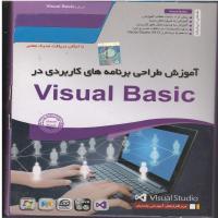 آموزش طراحی برنامه های کاربردی در Visual Basic