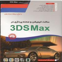 ساخت انیمیشن و صحنه پردازی در 3DSMAX - مقدماتی تا پیشرفته - با امکان دریافت مدرک معتبر
