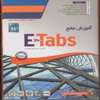 آموزش جامع E Tabs - مقدماتی تا پیشرفته