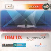 خرید اینترنتی آموزش طراحی و نورپردازی داخلی و خارجی DIALUX