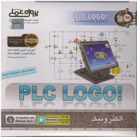 نرم افزار الکترونیک PLC LOGO - به همراه نرم افزار Soft Comfort
