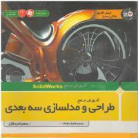 آموزش جامع طراحی و مدلسازی سه بعدی Solid Works- به همراه نرم افزار