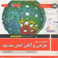آموزش جامع طراحی و آنالیز المان محدود ABAQUS- به همراه نرم افزار