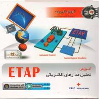آموزش تحلیل مدارهای الکتریکی ETAP - به همراه نرم افزار ETAP