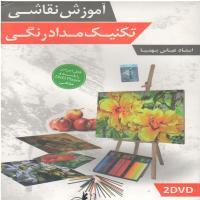 آموزش نقاشی تکنیک مداد رنگی ( استاد: عباس بهنیا )