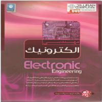 مهندسی الکترونیک Electronic Engineering