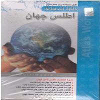 دائره المعارف اطلس جهان - قابل استفاده برای تمام سنین Atlas World