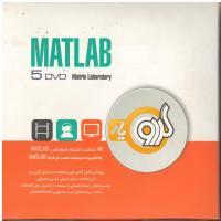 نرم افزار MATLAB - به همراه 15 ساعت فیلم آموزشی