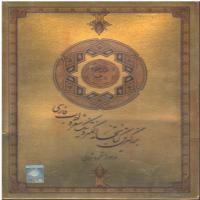 بزرگترین کتابخانه الکترونیک شعر و ادب فارسی
