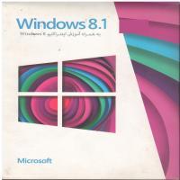 Windows 8.1 به همراه آموزش اینتراکتیو