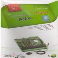 آموزش جامع ای وی آر AVR - برای آنهایی که می خواهند حرفه ای شوند
