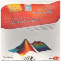آموزش جامع متلب 2012 MATLAB R - برای آنهایی که می خواهند حرفه ای شوند