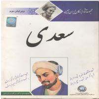 سعدی - مجموعه آثار بزرگان ایران زمین - ویرایش دوم