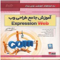 آموزش جامع طراحی وب Expression Web