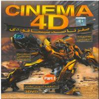 مجموعه آموزشی صفر تا صد سینما فوردی  CINEMA 4D Part 1 - سطح متوسطه، پیشرفته