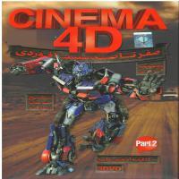 مجموعه آموزشی صفر تا صد سینما فوردی  CINEMA 4D Part 2 - سطح متوسطه، پیشرفته