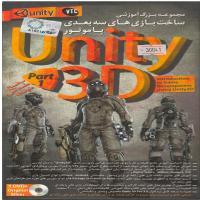 مجموعه بزرگ آموزشی ساخت بازی های سه بعدی با موتور Unity 3D - Part 1 - سطح مقدماتی و متوسطه