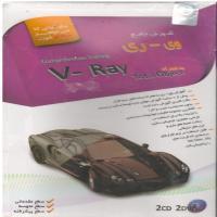 آموزش جامع وی - ری V-Ray به همراه Total Objects