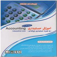 آموزش حسابداری Accounting Interactive toutor - به همراه حسابداری رایانه ای - کاملا فارسی