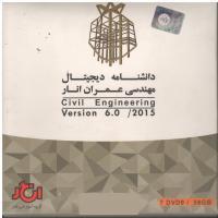 دانشنامه دیجیتال مهندسی عمران انار Civil Engineering Version 6.0 2015