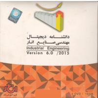 دانشنامه دیجیتال مهندسی صنایع انار Industrial Engineering Version 6.0 2015