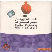 دانشنامه دیجیتال مهندسی شیمی انار Chemical Engineering Version 6.0 2015