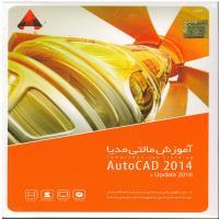 آموزش مالتی مدیا  AutoCAD 2014 + update 2016
