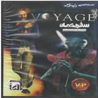 سفر به ماه VOYAGE - بر اساس داستانی از ژول ورن - نسخه فارسی