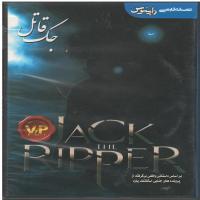 جک قاتل JACK THE RIPPER - نسخه فارسی