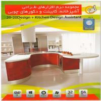 مجموعه نرم افزارهای طراحی آشپزخانه، کابینت و دکورهای چوبی گردو