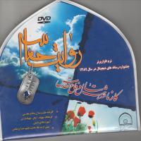 روایت حماسه - کارنامه هشت سال دفاع مقدس