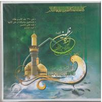 کتابخانه ائمه کاظمین علیهماالسلام