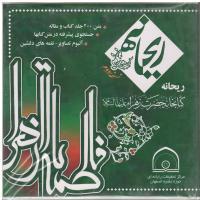 ریحانه - کتابخانه حضرت زهرا علیهاالسلام - نسخه دوم