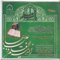 باب العلم  - کتابخانه حضرت علی (ع) - ویرایش دوم