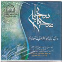 صحیفه سجادیه - دانشنامه جامع صحیفه سجادیه