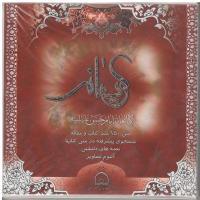 کریمانه - کتابخانه امام حسن (ع)