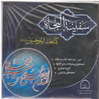 سفینةالنجاة - کتابخانه امام حسین (ع)