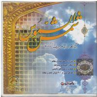 شمس الشموس - کتابخانه امام رضا (ع)