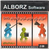 آموزش زیر نویس کردن فیلم های DVD - همراه با نرم افزار