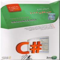 آموزش جامع Microsoft C# 2012 - سطح مقدماتی، متوسط