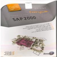 آموزش جامع سپ 2000 - سطح مقدماتی، متوسط، پیشرفته