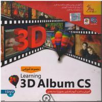 مجموعه آموزشی Learning 3D Albums CS