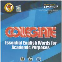 نرم افزار Collegiate - آموزش واژه های دانشگاهی زبان انگلیسی