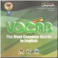 نرم افزار Vocab - آموزش واژه های کاربردی زبان انگلیسی - سطوح متوسطه
