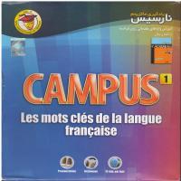 نرم افزار Campus 1 - آموزش واژه های مقدماتی زبان فرانسه